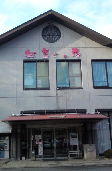 teppou-onsen.png